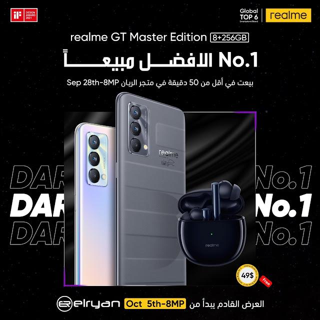 جهاز realme GT Master Edition الافضل مبيعاً في متجر الريان