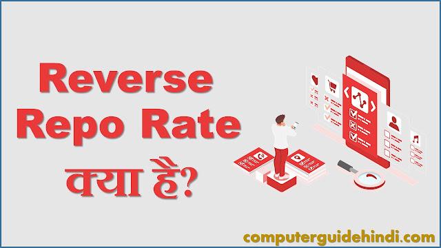 Reverse Repo Rate क्या है?
