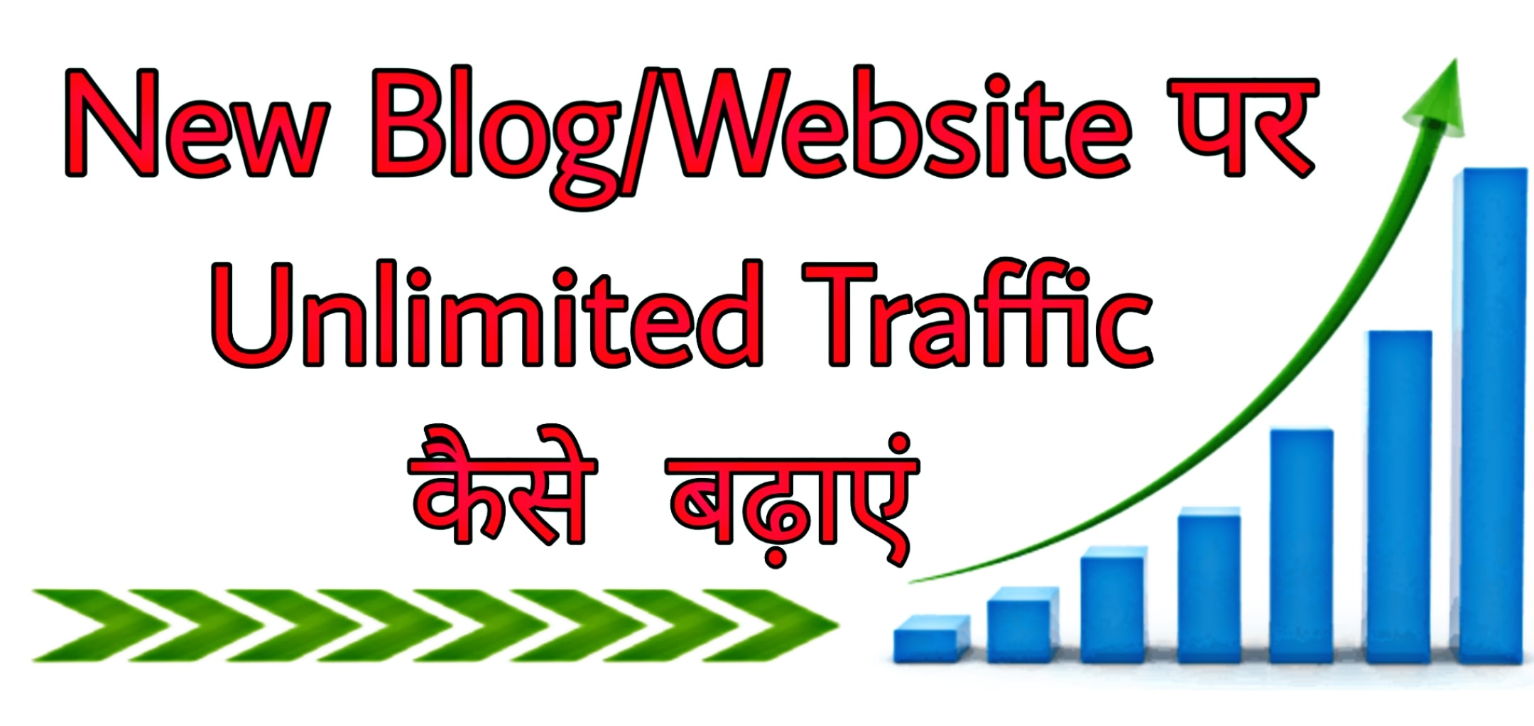 (Top 20 Tips) New Blog/Website पर Unlimited Traffic कैसे लाये in 2021