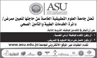 اعلان توظيف ( ممرض ) للعمل لدى جامعة العلوم التطبيقية الخاصة - مرحب بحملة الدبلوم.