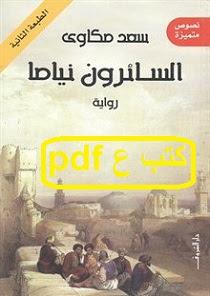 تحميل رواية السائرون نياماَ pdf سعد مكاوي