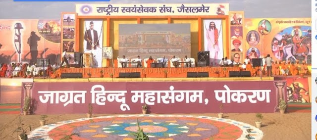 'Sangh Naad' at Pokhran