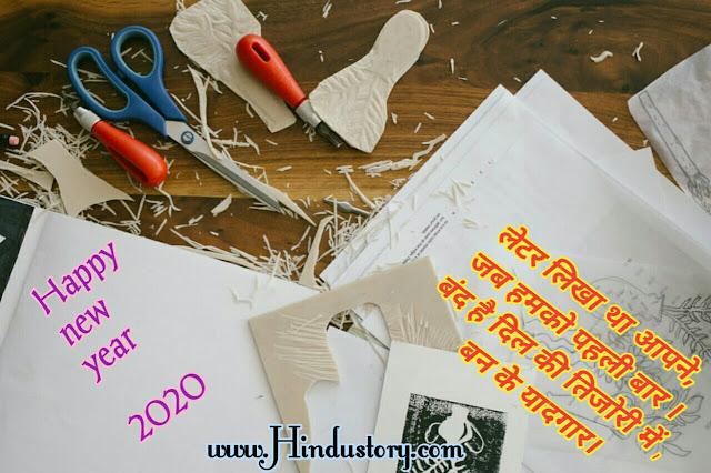 Happy new year shayari 2020