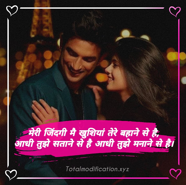 Love Wali Shayari in Hindi | pyar bhari shayari