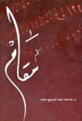"""كتاب """"مقام"""" في الموسيقى العربية للمؤلف الدكتور / مدحت عبد السميع حشاد (دكتور في المعهد العالي لأكاديمية الموسيقى العربية"""