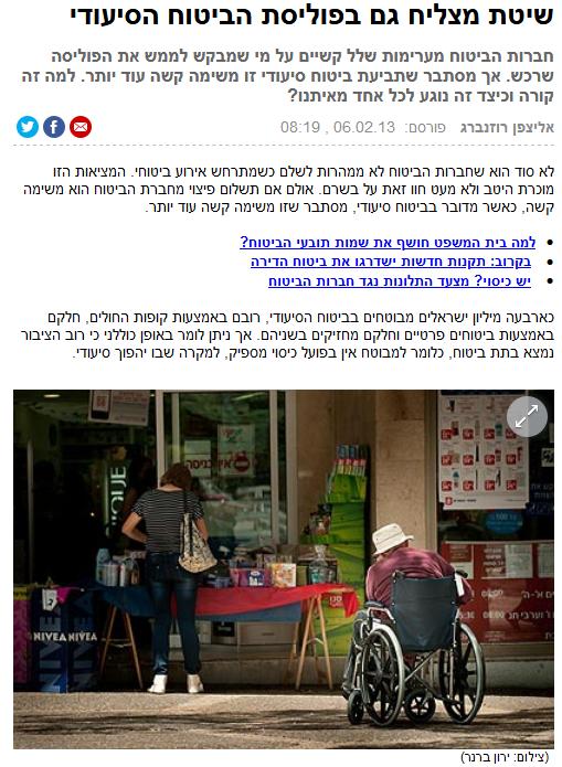 שיטת מצליח גם בפוליסת הביטוח הסיעודי , אליצפן רוזנברג, ynet , 06.02.13