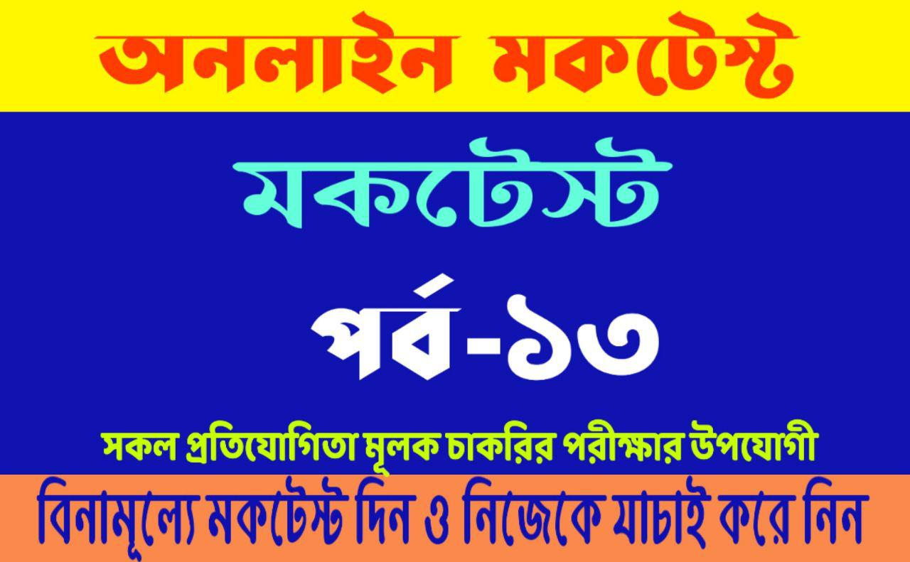 Online Mock test in Bengali : Bangla Quiz Part-13 for All Competitive Exams like WBCS, Rail,Police,Psc,Group-D etc.