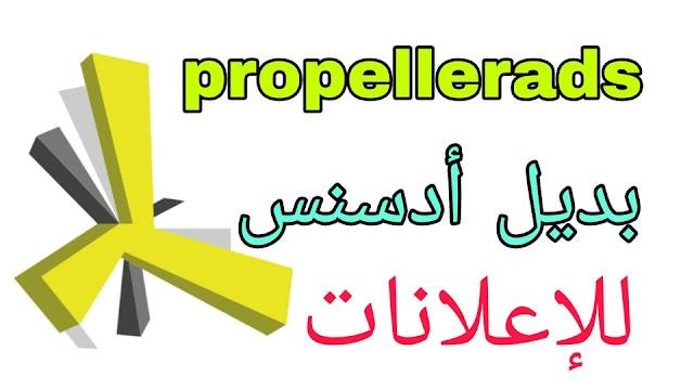 شرح موقع بروبلر أدس Propellerads لإعلانات المواقع، أفضل بديل لجوجل أدسنس