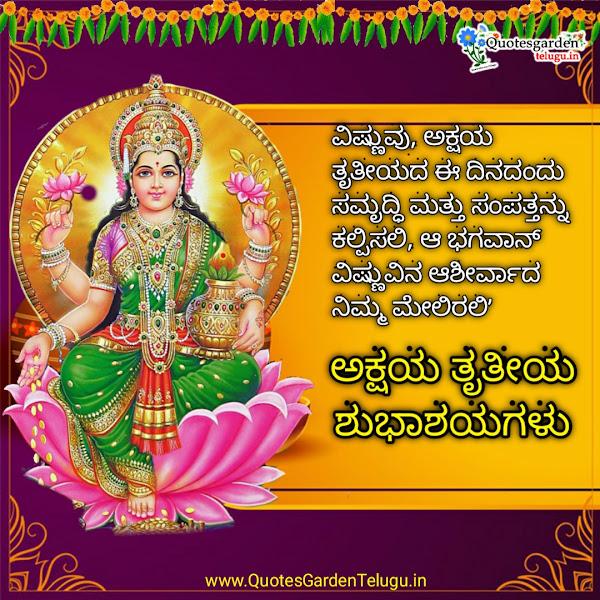 beautiful akshaya tritiya quotes messages in kannada