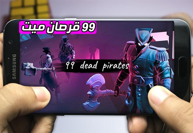 تحميل لعبة قتال والاثارة 99 dead pirate للاندرويد