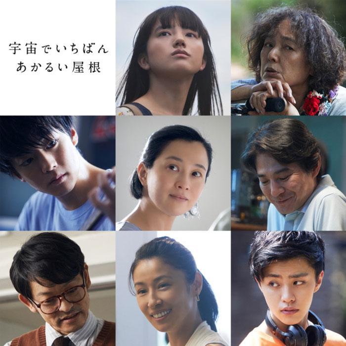 The Brightest Roof of the Universe (Uchuu de Ichiban Akarui Yane) film - Michihito Fujii - reparto