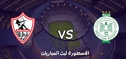 موعد وتفاصيل مباراة الرجاء الرياضي والزمالك بتاريخ 18-10-2020 دوري أبطال أفريقيا