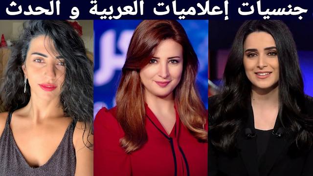 جنسيات إعلاميات قناة العربية و قناة الحدث