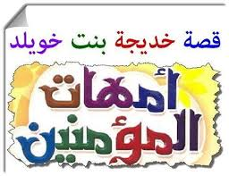 أمهات المؤمنين ....أولا :السيدة خديجة رضي الله عنها