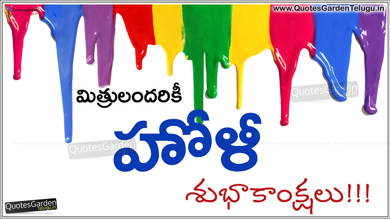 Happy holi 2017 telugu greetings wallpapers quotes garden telugu happy holi 2017 telugu greetings wallpapers m4hsunfo