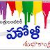 Happy Holi 2017 Telugu Greetings Wallpapers