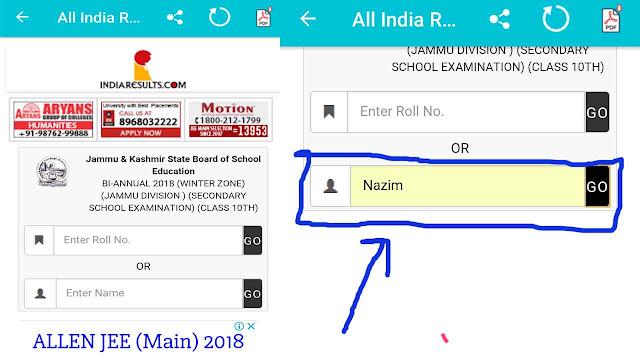 कोई भी एग्जाम रिजल्ट 1 मिनट में चेक करें, All exam result check only one click