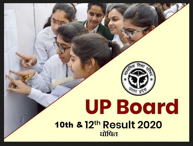 UP Board 10th,12th का Result घोषित,UP board result 2020