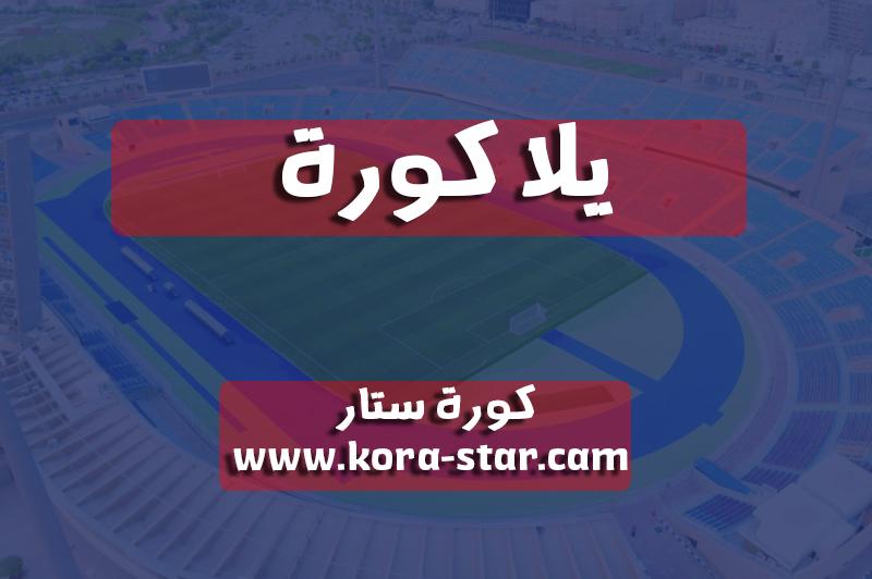 يلا كورة | Yallakora | مباريات اليوم بث مباشر