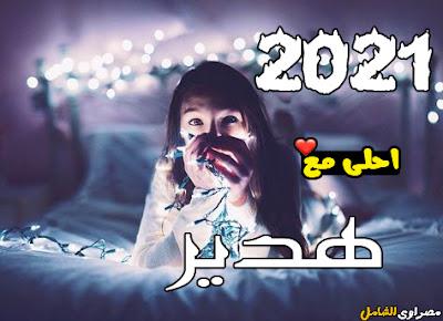 2021 احلى مع هدير
