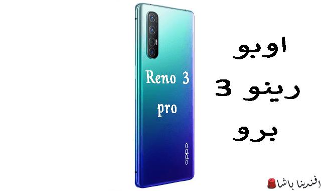 oppo reno 3 pro review, oppo reno 3 pro , مراجعة reno 3 pro, reno 3 pro, مواصفات reno 3 pro