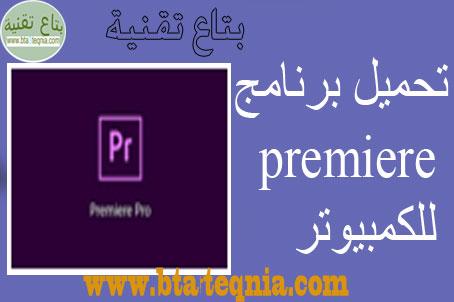 ،adobe premiere ،premiere ،adobe premiere pro cc ،adobe premiere pro ،premiere pro ،ادوبي بريمير ،برنامج بريمير ،أدوبي بريمير برو ،ادوبى بريمير ،بريمير ،premiere adobe ،برنامج premiere ،adobe premier ،adobe premiere cc ،برنامج pr ،برنامج ادوبي بريمير ،برنامج adobe premiere ،adobe primer ،premire ،premier pro ،adobe premiere cs6 ،premiere pro cc ،adobe premier pro ،primere ،premiere cc ،adope premiere ،بريمر ،adobe premire ،adobe pr ،برنامج أدوبي بريمير ،برمير ،برنامج البريمير ،بريميير ،البريمير ،شركة بريمير ،شركة premier ،كورس ادوبي بريمير ،تحميل انتقالات ادوبي بريمير مجانا ،كورس adobe premiere ،تعلم المونتاج على برنامج adobe premiere pro ،video program ،شركه بريمير ،تحميل انتقالات ادوبي بريمير ،إنتاج ،برنامج بكام ،برنامج شيب جينيس ،احتراف المونتاج باستخدام adobe premiere pro cc ،برنامج نسخ سريع ،احدث الفيديوهات ،طريقة قص مقطع فيديو من اليوتيوب عبر الأنترنت ،للمحترفين ،بريميوم راش ،برنامج المونتاج ،ازالة الكروما بالبريمير