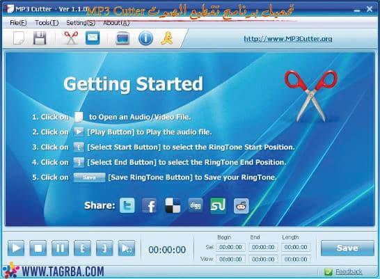 تحميل برنامج تقطيع الأغاني والصوت برابط مباشر Free mp3 cutter and editor على منصة تجربة