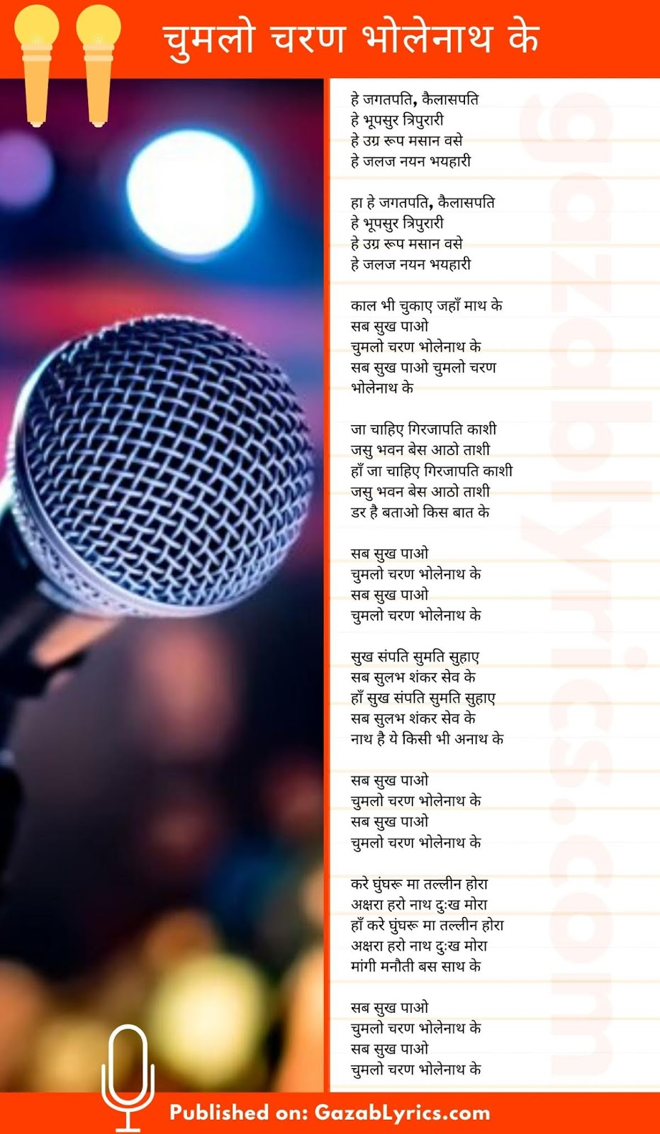 Chum Lo Charan Bhole Nath Ke song lyrics image