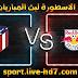 مشاهدة مباراة اتلتيكو مدريد وريد بول بث مباشر الاسطورة لبث المباريات بتاريخ 09-12-2020 في دوري أبطال أوروبا