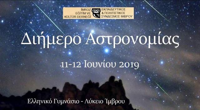 Συμμετοχή του Συλλόγου Ερασιτεχνικής Αστρονομίας Θράκης σε διήμερο Αστρονομίας στην Ίμβρο