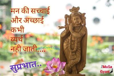 good morning status in hindi 1a