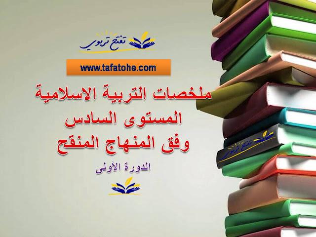 ملخصات التربية الاسلامية المستوى السادس وفق المنهاج المنقح الدورة الأولى
