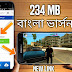 (234Mb)Bangla GTA Vice City For Android 2017!