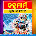 Janhamamu (ଜହ୍ନମାମୁଁ) - 1981 (July) Issue Odia eMagazine - Download e-Book (HQ PDF)