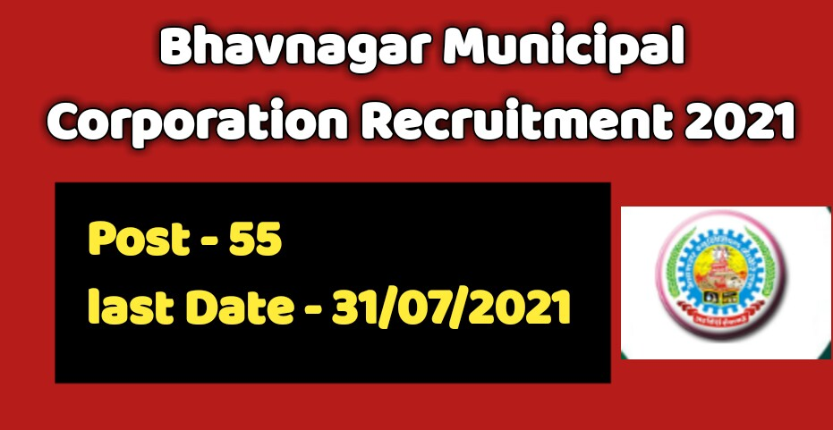 Bhavnagar Municipal Corporation Recruitment 2021 | check Selection process and How to Apply here