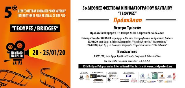 Ναύπλιο: Πέφτει σήμερα η αυλαία στο Διεθνές Φεστιβάλ Κινηματογράφου ΓΕΦΥΡΕΣ με την Τελετή Απονομής Βραβείων