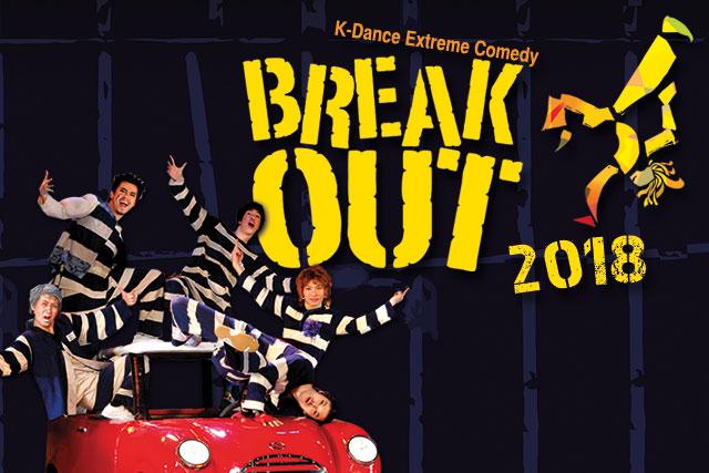 https://www.vizpro.sg/en/break-out-2018---k-dance-extreme-comedy-9415652