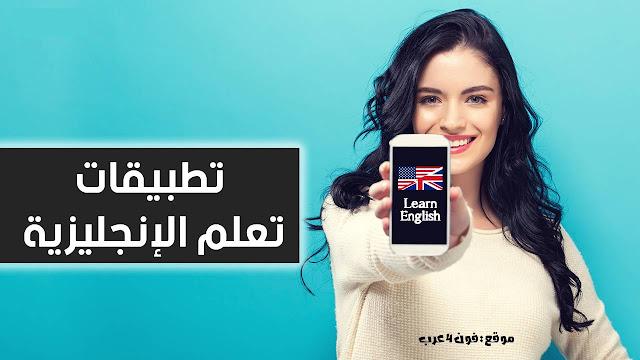 أفضل 10 تطبيقات تعلم اللغة الإنجليزية على أندرويد مجاناً