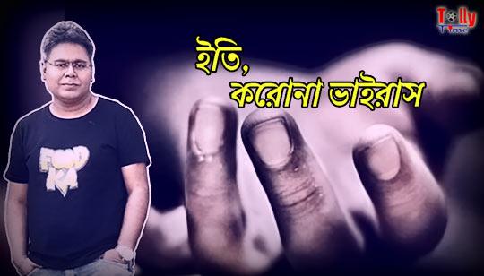 Iti Corona Virus Lyrics Bengali Poem  (ইতি করোনা ভাইরাস) Mir| The Bangla Lyrics