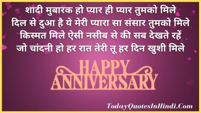 marriage anniversary wishes images in hindi