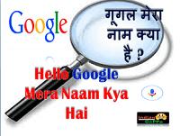 गूगल मेरा नाम क्या है - Mera Naam Kya Hai Google जानिए कैसे ?