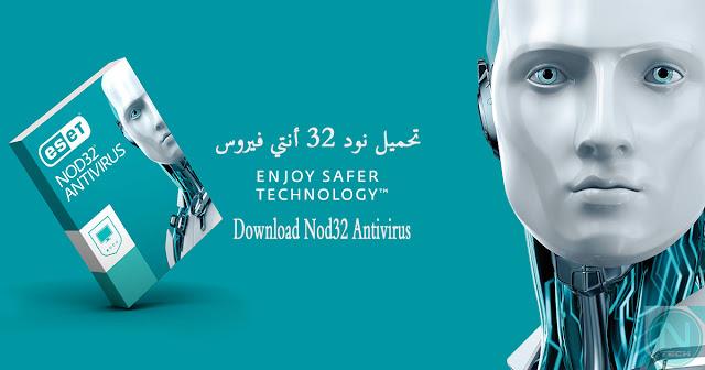 تحميل برنامج الحماية 11 Eset Nod32 Antivirus كاملا