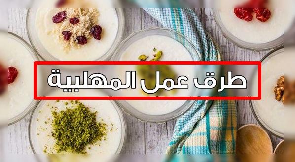 اكتشف طريقة عمل المهلبية المصرية بطرق سهلة متعددة واطعمة مختلفة زي المحلات واحلى