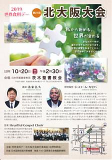 2019世界食料デー・北大阪大会