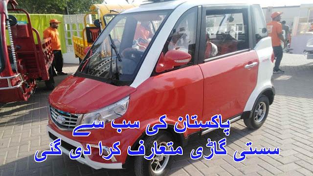 پاکستان کی سب سے سستی گاڑی متعارف کرا دی گئی