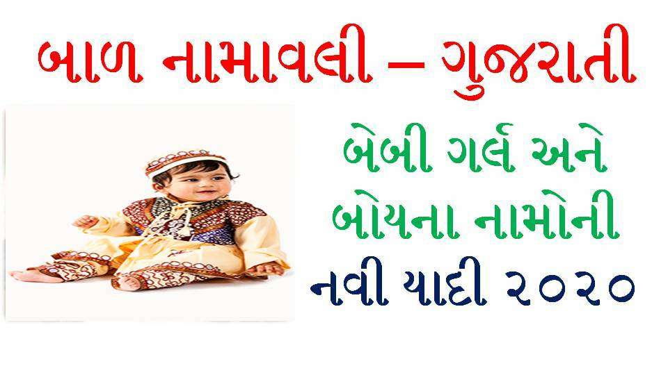 Gujarati Baby Names - Gujarati Boy And Girl Names List 2020