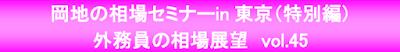 https://www.okachi.jp/seminar/detail20190803t.php
