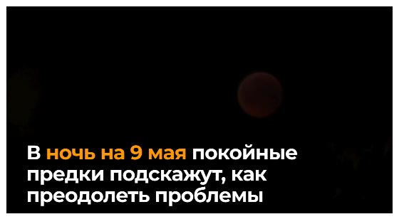 В ночь на 9 мая покойные предки подскажут, как преодолеть проблемы