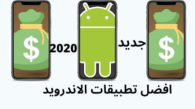 افضل تطبيقات الاندرويد لعام 2020