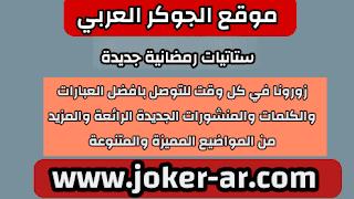 ستاتيات رمضانية جديدة 2021 - الجوكر العربي